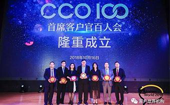 CCO首席客户官百人会成立