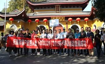 首席客户官百人会2019秋季联谊活动在杭州举行