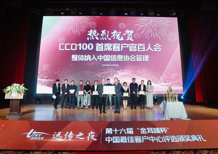 首席客户官百人会整体纳入中国信息协会管理体系