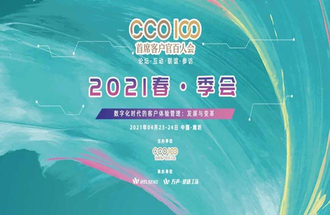 首席客户官百人会2021春季联谊活动在潍坊举行